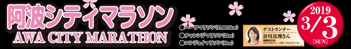 第14回 阿波シティマラソン【公式】